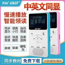 SASli先科数码英ek神器中(小)学生MP3播放器升级款非磁带
