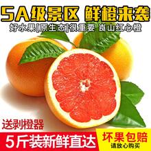 湖南�~li橙子新宁红ek新鲜水果非进口赛赣南脐橙5斤包邮