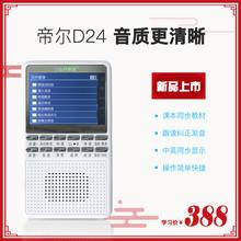 DIEli帝尔d24ek语学习磁带手机转录MP3播放教学同步复读