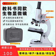 显微镜li生 中学生ti学中学生高清便携实验室显微镜