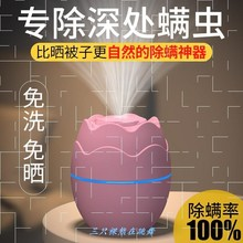 除螨喷li自动去螨虫er上家用空气祛螨剂免洗螨立净