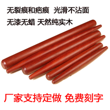 枣木实li红心家用大er棍(小)号饺子皮专用红木两头尖