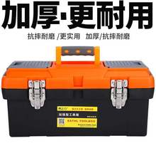 手提款家用li料工具箱五er多功能维修工具车载(小)号大零件盒子