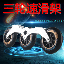 速滑刀li大饼三轮超er10MM平花溜冰竞速直排轮速度轮滑鞋支架