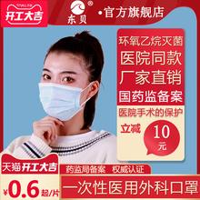 一次性li用外科口罩es疗熔喷布成的防护三层无菌英文出口口罩