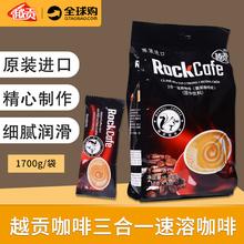 越南进口越贡咖啡ROCK li10AFEes咖啡1700g猫屎咖啡冲饮包邮