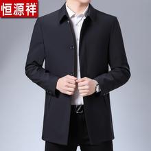 恒源祥li秋男士风衣es外套男装衣服抗皱翻领大码中老年夹克衫