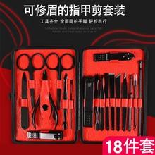 修剪指li刀套装家用es甲工具甲沟脚剪刀钳修眉专用18件套神器