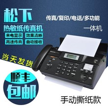 传真复li一体机37es印电话合一家用办公热敏纸自动接收。