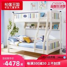 松堡王li上下床双层ui子母床上下铺宝宝床TC901高低床松木