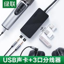 绿联uli0b外置声ur驱动3.5音频独立转换器扩展高速3.0HUB