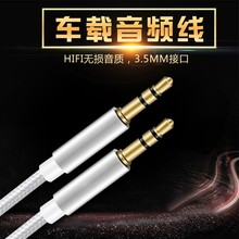 索尼爱立信3.5mm对录li9汽车音响urX音频线柔软便携连接线双头