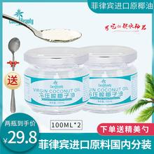 cocli beauui宜100ml*2瓶冷压初榨椰子油天然椰油护肤护发