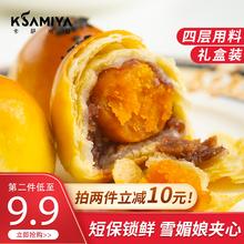 卡萨米li蛋黄酥雪媚ui零食早餐咸鸭蛋黄麻薯手工休闲(小)吃