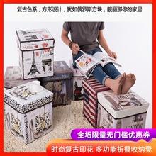 复古印li多功能收纳ui带盖家用玩具零食储物箱可坐的换鞋凳子