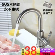 洗脸盆li龙头 冷热ui台上盆304不锈钢家用单冷洗手间面盆龙头