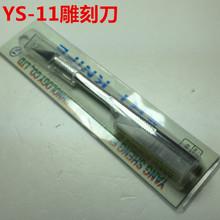 适用于li工手工(小)号ui手机贴膜专用石材金属雕刻刀送刀片