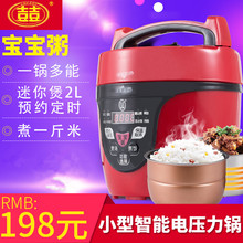 2l高li锅迷你(小)电ui力锅2升智能多功能预饭煲的(小)型预约5L6L