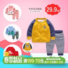 婴儿春li毛衣套装男ey织开衫婴幼儿春秋线衣外出衣服女童外套