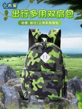 迷彩儿li背包(小)学生in女孩户外运动休闲轻便旅游旅行双肩背包