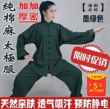 重磅加li棉麻养生男in亚麻棉太极拳练功服武术演出服女