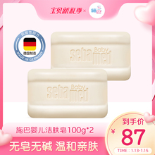 施巴婴li洁肤皂10in2宝宝宝宝香皂洗手洗脸洗澡专用德国正品进口
