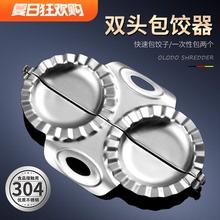 欧乐多li04不锈钢ge子模具家用包水饺工具饺子皮神器