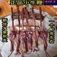 [liyonghua]小牛鞭牛鞭干牛鞭优质牛鞭泡酒驴鞭