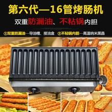 霍氏六li16管秘制ai香肠热狗机商用烤肠(小)吃设备法式烤香酥棒