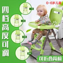 【天天特li1】可折叠zi携儿童餐椅可调档 婴儿吃饭椅子bb凳