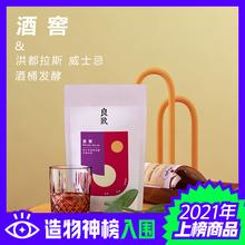 良致洪li拉斯雪莉威zi桶发酵香草酒香新鲜烘焙精品200g