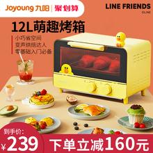 九阳lline联名Jzi烤箱家用烘焙(小)型多功能智能全自动烤蛋糕机