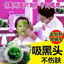 泰国绿li去黑头粉刺zi膜祛痘痘吸黑头神器去螨虫清洁毛孔鼻贴