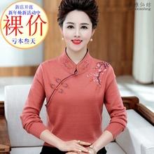妈妈春li装中国风旗zi底羊毛衫婆婆上衣中老年毛衣女加肥加大