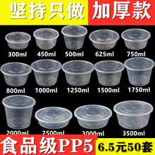 一次性li盒塑料圆形zi品级家用外卖打包可微波炉加热碗