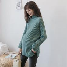 孕妇毛li0秋冬装孕zi针织衫 韩国时尚套头高领打底衫上衣