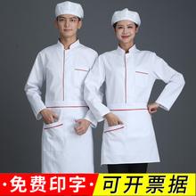 厨师工li服女秋冬式zi厅食堂工作服后厨厨房白色厨师衣服长袖