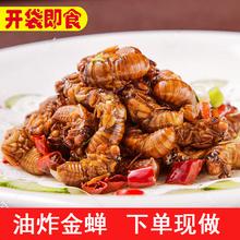 油炸金蝉知了猴即食li6盐麻辣新zi蛹爬叉20只虫子美食