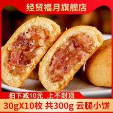 买3送lj经贸宾馆云zb0g云南特产滇式宣威火腿饼酥皮风味(小)饼