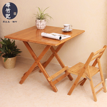楠竹折lj桌餐桌家用vn折叠式方桌圆桌吃饭桌子简易餐桌椅组合
