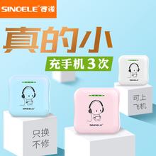 西诺迷lj充电宝(小)巧vn携苹果安卓手机通用大容量快充