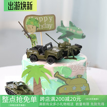 建军节lk庆节宝宝节oy糕装饰摆件战斗机DIY军事坦克插件插牌