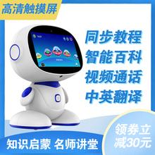 智能机ll的宝宝玩具wr的工智能ai语音对讲学习机wifi高科技q