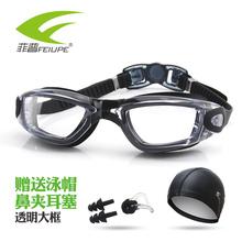 菲普游ll眼镜男透明cw水防雾女大框水镜游泳装备套装
