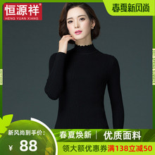 恒源祥lm年妈妈毛衣ms领针织短式内搭线衣大码黑色打底衫春季