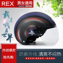 REXlm性电动摩托lg夏季男女半盔四季电瓶车安全帽轻便防晒