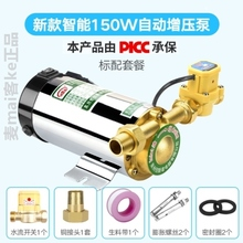 上水净水器净ln机大阳能热dw压泵压水泵家用加压耐高温自动