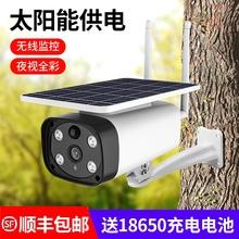 太阳能摄像头户ln监控4G监dy需网络家用wifi款手机远程连接室内室外夜视全彩