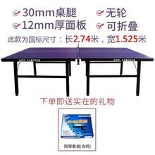 室内集ln网标准可移dy馆带轮简易乒乓球台室外家用