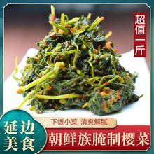东北特ln美食延边朝dy菜腌制泡菜拌樱菜英菜500g一斤包邮
